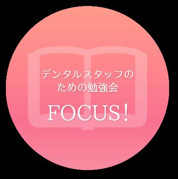 歯科衛生士 本田貴子サイト FOCUS画像